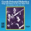 Various Artists Greek-Oriental Rebetica Songs & Dances