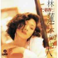 Sandy Lam Ai Shang Hai Liao Ni Wo