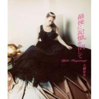 小柳ゆき 最後に記憶を消して/NEO HANA MAN(Japanese Version)-East Mix-