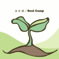 Soul Camp ふたば