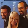 Peter, Paul and Mary San Francisco Bay Blues