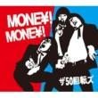 ザ50回転ズ MONEY!MONEY!