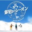 佐藤直紀 銀色のシーズン オリジナルサウンドトラック