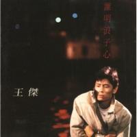 Wang Chieh Shen Shen De Chuang Shang