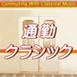 Various Artists 通勤クラシック