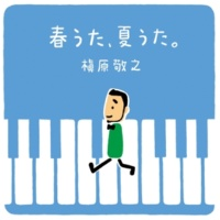 槇原敬之 No.1