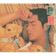 Aaron Kwok The Wind Is Blowing