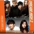 Various Artists ドリームハイ2 オリジナル・サウンドトラック ジャパニーズ・プレミアムエディション