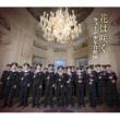 ウィーン少年合唱団 NHK「明日へ-支え合おう-」復興支援ソング 花は咲く[ピアノ伴奏]