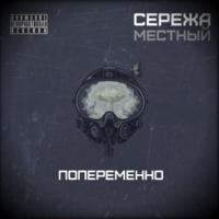 Serezha Mestnyy Sryvaju
