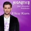 Nigmatica JA Budu ZHdat` (feat. Alexander Postolenko)