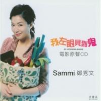 Sammi Cheng Ji Ri Ji Hao