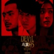 Various Artists Devil 2005 (Original Soundtrack)