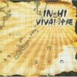 IN-HI VIVA!沖縄