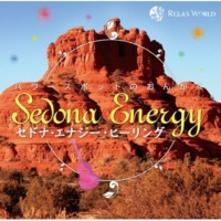 RELAX WORLD レッドロック・クロッシング 〜聖なる川〜