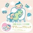 Wolfgang Lendle [赤ちゃんクラシック]ママのためのクラシック