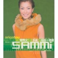 Sammi Cheng Crying Game