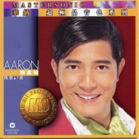 Aaron Kwok Crying In Pain