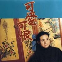 Tsai Cheng-Nan Lovesick
