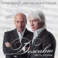 Dmitriy Khvorostovskiy Vecchie Illusioni