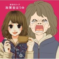 加賀谷はつみ 本日のスープ(Inst)