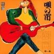 Various Artists 唄の市 第一集
