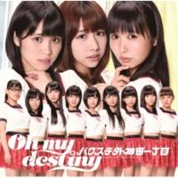バクステ外神田一丁目 Oh my destiny(Instrumental)