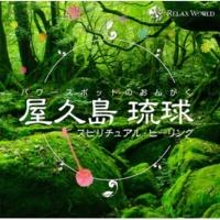 RELAX WORLD 久高島 〜崇高なるパワー〜