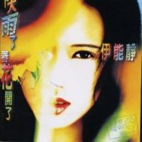 Annie I Chun Hua (Karaoke)