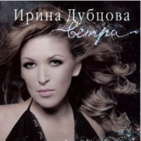 Irina Dubtsova Nesovpadenija