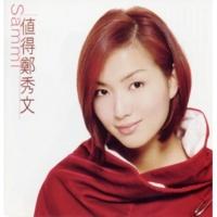 Sammi Cheng Xiao Xin Nu Ren Cinderalla