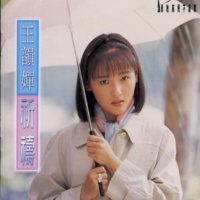 Wang Yun-Tsan Fly High Without Loneliness