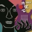 竹田和夫 六弦心 Vol.2