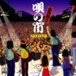 Various Artists 唄の市 番外編Ⅱ