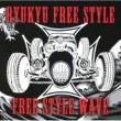 RYUKYU Free Style FREE STYLE WAVE