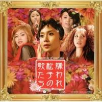 ヴァリアス Matsuko Medley / Matsuko Singers