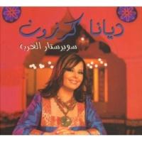 Diana Karazon Mahma Alou