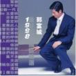 Aaron Kwok Aaron Kwok Mandarin Compilation 90 - 98