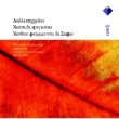 Julie Moffat, Nicola Jansen, Lorraine Gwynne, Hans Zender & Ensemble InterContemporain Dallapiccola : Vocal Works  -  Apex