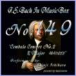 石原眞治 バッハ・イン・オルゴール149 / チェンバロ協奏曲第二番 ホ長調 BWV1053