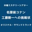 遠藤浩二 名探偵コナン 工藤新一への挑戦状オリジナル・サウンドトラック