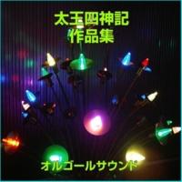 オルゴールサウンド J-POP 神々の戦い (オルゴール)