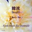 Kyoto Music Box Ensemble 千年恋歌 (太王四神記)オルゴール