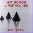 オルゴールサウンド J-POP オルゴール J-POP HIT VOL-180