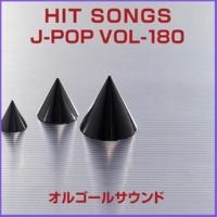 オルゴールサウンド J-POP すてきなホリデイ (オルゴール)