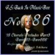 石原眞治 バッハ・イン・オルゴール186 /十八のコラール前奏曲 その3 BWV663からBWV668