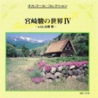 オルゴール コレクション 宮崎駿の世界  IV