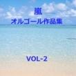 オルゴールサウンド J-POP 嵐 作品集VOL-2