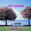 オルゴールサウンド J-POP オルゴール J-POP HIT VOL-297