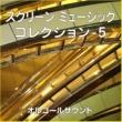 オルゴールサウンド J-POP オルゴール作品集 スクリーン ミュージック コレクション-5